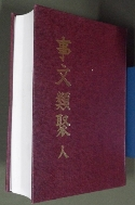 사문유취 ( 事文類聚) (人)  [영인본]    /사진의 제품   /상현서림 /☞ 서고위치 :OM 4  *[구매하시면 품절로 표기됩니다]