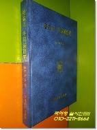 요통의 수지침연구(腰痛의 手指鍼硏究)(큰책)(하드커버)