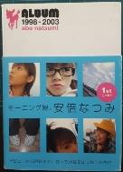 아베 나츠미 ALBUM 1998-2003