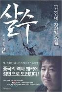 살수 1-2 /김진명