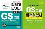2018 하반기 GS그룹 인적성검사 직무능력시험 세트 (전2권)