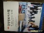 시그마프레스 / 제13판 경영정보시스템 / Laudon 외. 김우주. 백동현 외 옮김 -설명란참조
