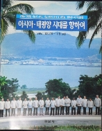 아시아·태평양 시대를 향하여 (1996.11.20~11.28) /사진의 제품 ☞ 서고위치:Sw 4