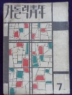 월간 가톨릭청년 1957년 7월  [제11권7호] / 사진의 제품 중 해당권  / 상현서림  ☞ 서고위치:kn 2  *[구매하시면 품절로 표기됩니다]