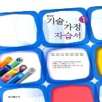 금성출판사 중학교 중학 기술가정 1 자습서 중등 (2017년/ 조강영) - 1학년~2학년