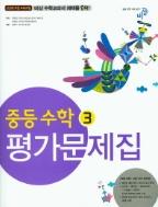 비상교육 평가문제집 중학 수학 3 (김원경)