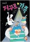거꾸로 가족 - 책콩 어린이 15 (초판2쇄)