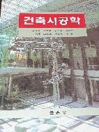 건축시공학 (2001년판)