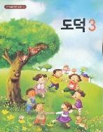 (초등 도덕 교과서) 도덕 3 (초등학교 3-4학년군 도덕 1)