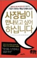 사장님이 만나보고 싶어하십니다 - 대한민국 대표 헤드헌터 9인이 들려주는 기업이 원하는 핵심 인재의 조건 1판 1쇄