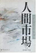 人間市場 7권 황제와 여왕 - 김홍신 장편소설
