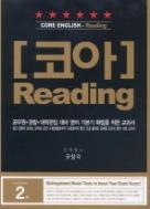 코아 READING(2010 개정판)(CORE SERIES 2)