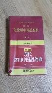 실용 현대상용중국어사전