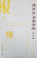 정보조사제공론 - 문헌정보학 교재(양장본)