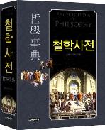새책. 철학사전