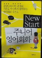 NEW START 주니어 영어회화 cd포함