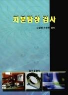 자분탐상 검사 (기술) (2017최신발행)