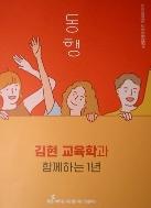 동행 김현 교육학과 함께하는 1년 - 2020학년도 교원임용입문서
