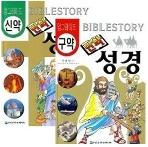 [은하수미디어] 업그레이드 만화 성경 신약.구약 세트 (전2권)