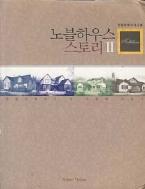 노블하우스 스토리 2 (전원주택가이드북)