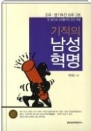 기적의 남성혁명 - 조루 원하는 만큼 시간 조절이 가능하다 초판1쇄