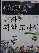 중학생이 되기 전에 꼭 읽어야 할 만화 과학 교과서 - (지구과학, 물리) 딱딱한 과학을 재치 있게 풀어준 신 개년 학습만화 (초판 13쇄 발행)