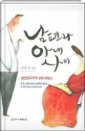 남편과 아내 사이 - 대한민국 부부 교육 지침서(포켓용 핸디북) 초판5쇄