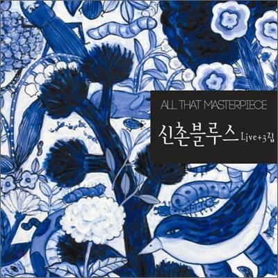[미개봉] 신촌블루스 - All That Masterpiece : Live + 3집 (2CD) (Special Limited Edition)