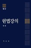 헌법강의 - 제8판