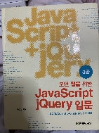 JavaScript + jQuery 입문