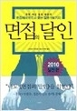 면접의 달인 2010 : 실전편