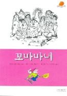 꼬마마녀 개정판 1쇄