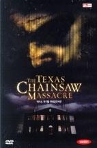 텍사스전기톱연쇄살인사건: 제로