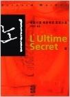 뇌 상~하 - 베르나르 베르베르 장편소설(전2권완결) (초판25쇄)