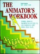 The Animator`s Workbook