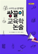 쌍끌이 교육학 논술 ★ 원본 책 스프링 처리함 ★
