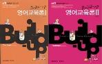 2011 Build-up 영어교육론 1, 2 (총 2권 세트)