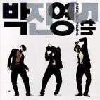 [미개봉] 박진영 / 5집 (미개봉)