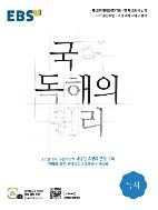 EBS 국어 독해의 원리 독서 (2020년) - 2015 개정 및 새 교과서 반영, 내신 대비 국어 기본서