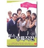 [DVD] 보스 상륙작전 (미개봉)