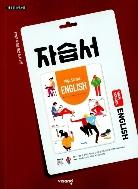 비상교육 완자 자습서 고등 영어 (홍민표) HIGH SCHOOL ENGLISH / 2015 개정 교육과정