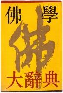 불학대사전 (상,하) / 佛學大辭典 (上,下) / 상해서점 / 중국어판