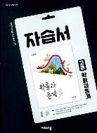 비상교육 완자 자습서 고등 확률과통계 (김원경) / 2015 개정 교육과정