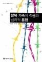 탈북 가족의 적응과 심리적 통합  (서울대학교 통일학 연구총서 3)