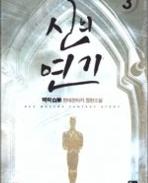 신의 연기 1-7 완결