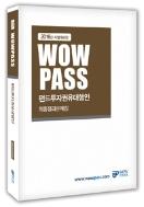 2016 wowpass 펀드투자권유대행인 최종정리문제집