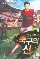 인생 2회 차  축구의 신. 1 -8완결