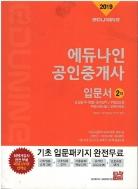 에듀나인 공인중개사 입문서 2차 (2019)