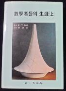 수학자들의 생애 (상)   /변색 有  /사진의 제품  ☞ 서고위치:MK 1