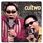 컬투(Cultwo) 1집 - 새로운 시작 [새것같은 개봉]